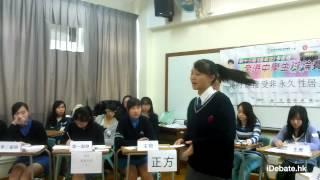 第十三屆《基本法》多面體全港中學生辯論賽九龍區準決賽2