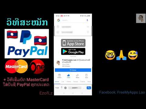 EasyOfMoney Ep02. ວິທີສະຫມັ� PayPal Lao �ລະ ເພີ່ມບັດ Mastercard ໃສ່ PayPal ທຸ�ປະເທດ 2021