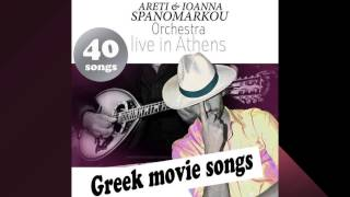 "Ipomoni | Spanomarkou Orchestra - ""40 Greek Movie Songs - Live in Athens"""