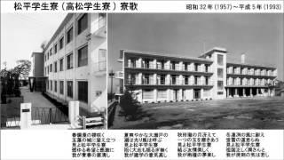 松平学生寮・寮歌 (香川県高松市)