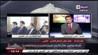 بالفيديو.. عفت السادات: حضور مصر «قمة العشرين» نجاح لرؤية «السيسي» الاقتصادية