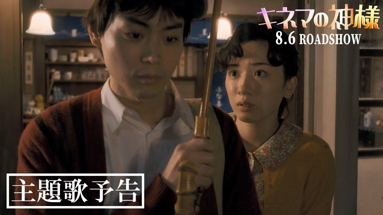 映画『キネマの神様』【主題歌予告】8月6日(金)全国公開