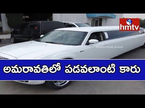 Beast Car at AP Capital Amaravathi | Special Focus On BIG Car @ Amaravathi | HMTV