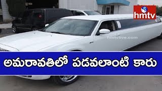 Beast Car at AP Capital Amaravathi | Special Focus On BIG Car @ Amaravathi | HMTV