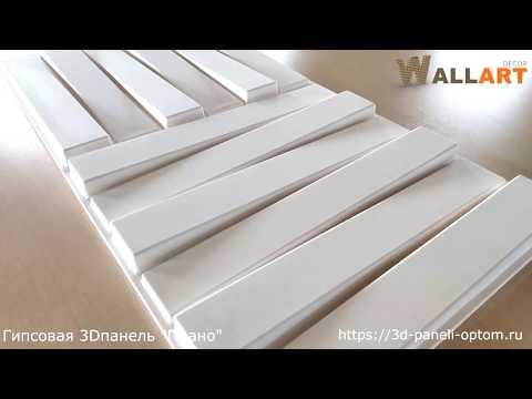 Объемные 3D панели из гипса в интерьере. Видео обзор рельефа и стыковки
