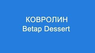 Ковролин Betap Dessert: обзор коллекции