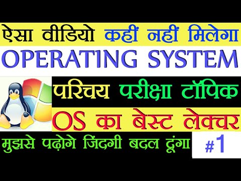 Operating System Tutorial in Hindi | OS | Part-1 IBPS IT Officer Exam
