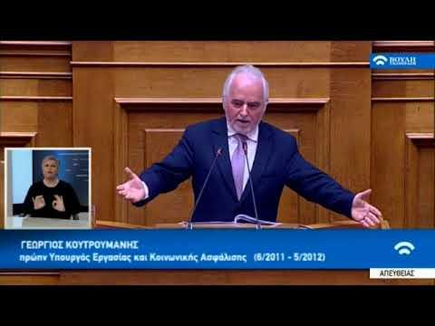 Τι είπε ο  Γεώργιος Κουτρουμάνης από το βήμα της Ολομέλειας