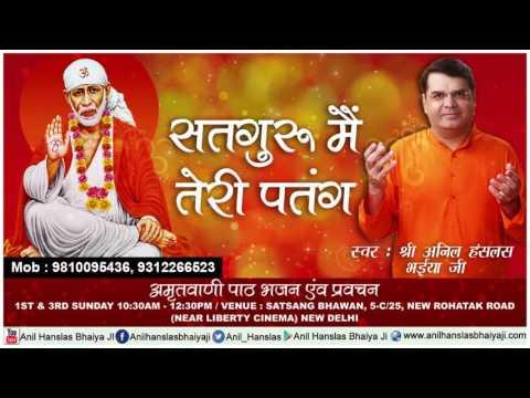2017 Superhit Guru Bhajan || सतगुरु मैं तेरी पतंग || Satguru Main Teri Patang || ORIGINAL SONG