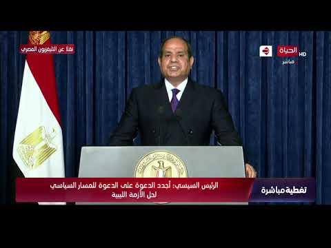 تغطية مباشرة : كلمة الرئيس السيسي أمام الجمعية العامة للأمم المتحدة