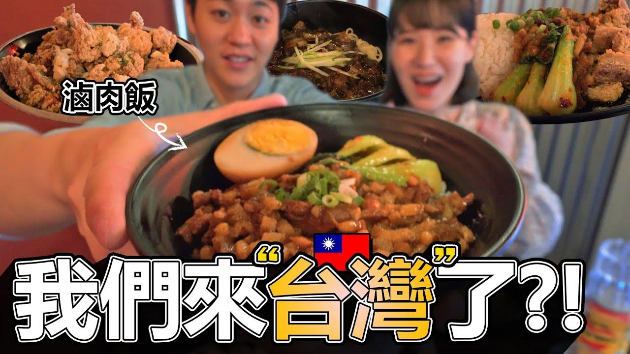 """這裡是台灣還是韓國?! 台式餐廳「小站」訪問記!! / 헨리가 오픈한 대만 음식점 """"샤오짠"""" 리뷰❤5-min.韓國"""