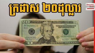 Success Reveal - 20 Dollars Bill Story In Khmer