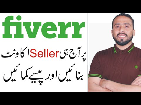 How To Create A Seller Account On Fiverr || Make Money Online In Pakistan Using Fiverr