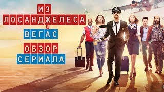 "ИЗ ЛОС-АНДЖЕЛЕСА В ВЕГАС ""LA TO VEGAS"" ОБЗОР СЕРИАЛА"