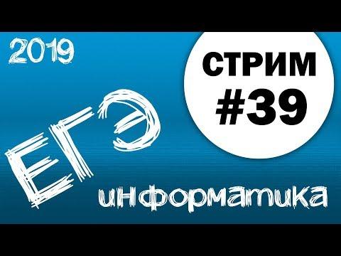Стрим #39. ЕГЭ по информатике 2019, 11 класс. №11 и 25