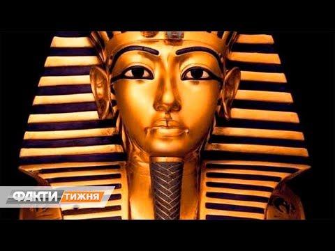 Проклятие Тутанхамона: таинственные