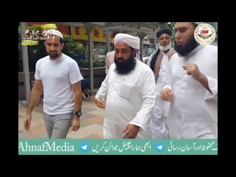 Highlights of Hong kong visit, Molana Muhammad Ilyas Ghuman, May 2016