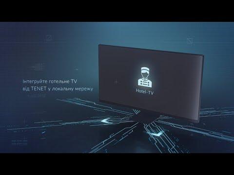 Телебачення для готелів HOTEL-TV | Телекомунікаційна компанiя ТЕНЕТ (2020)