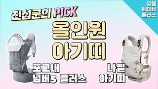 진섭군의 PICK! 아기띠 시리즈 올인원 아기띠편! 진…