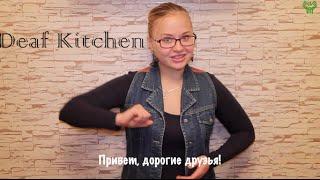 Deaf Kitchen 5 серия (Кесадилья с гуакамоле)