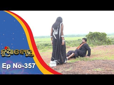 Nua Bohu   Full Ep 357   5th Sept 2018   Odia Serial - TarangTV thumbnail