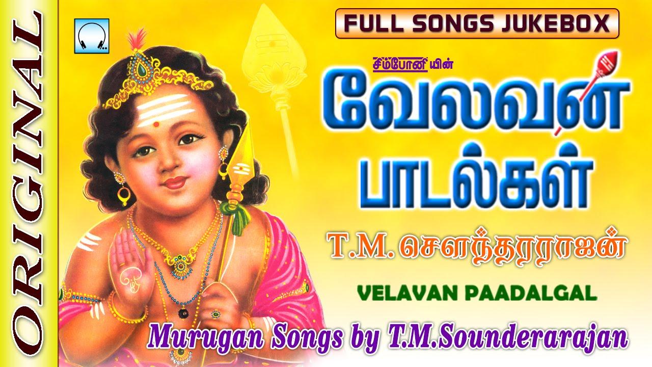 The description of Murugan Devotional Songs Tamil