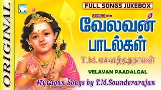 Velavan Padalgal  Murugan Songs