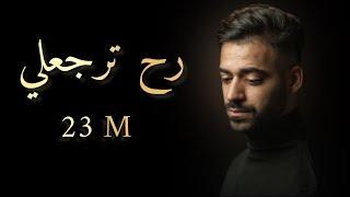 علي سعيد - رح ترجعلي  (Music Video)