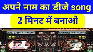 how to remix dj song by mobile,apne mobile se dj song kaise banaye,apne mobile se dj song kaise baja