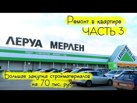 РЕМОНТ В УБИТОЙ КВАРТИРЕ: закупка стройматериалов в ЛЕРУА МЕРЛЕН перед карантином