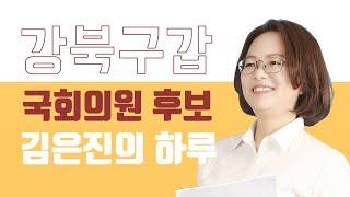 민중당 강북구갑 국회의원 후보 김은진의 하루! 2020…