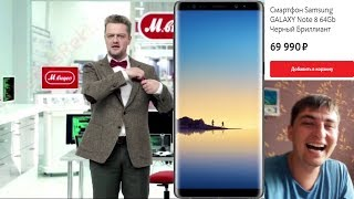 «М.Видео» - Нам не всё равно! Просто Х@Й тебе, а не Samsung Galaxy Note 8!