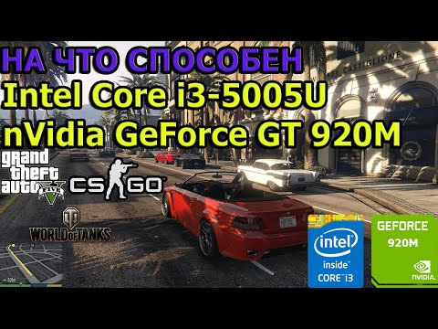 Lenovo IdeaPad 100-15IBD I3-5005U GT 920M / обзор и тесты в играх на ноутбуке / GTA 5 CS:GO WOT