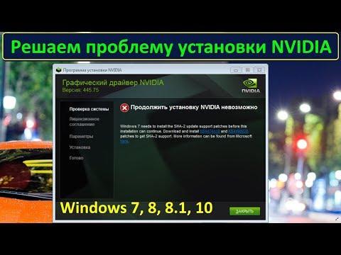 Ошибка установки драйвера NVIDIA (Windows 7, и не только...)