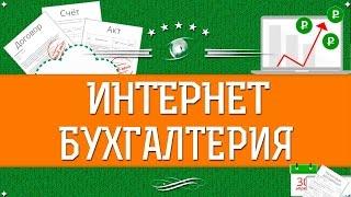 Онлайн бухгалтерия для ИП(Онлайн бухгалтерия для ИП Регистрация http://goo.gl/me23g4 https://www.youtube.com/watch?v=zDq88t-bFk4 онлайн бухгалтерия для ип, интерн..., 2015-10-02T13:47:03.000Z)