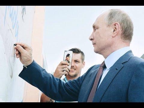 Путин пообщался со Следковыми