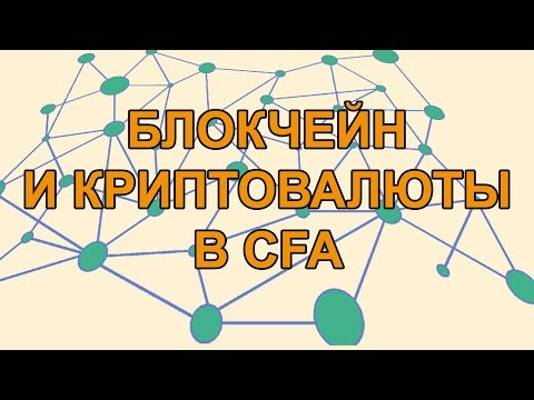 Блокчейн и криптовалюта - новое в экзамене CFA!