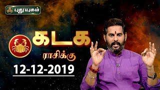 Rasi Palan | Kadagam | கடக ராசி நேயர்களே! இன்று உங்களுக்கு…| Cancer | 12/12/2019