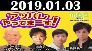2019 01 03 アッパレやってまーす!木曜日 城島茂(TOKIO)、小峠...