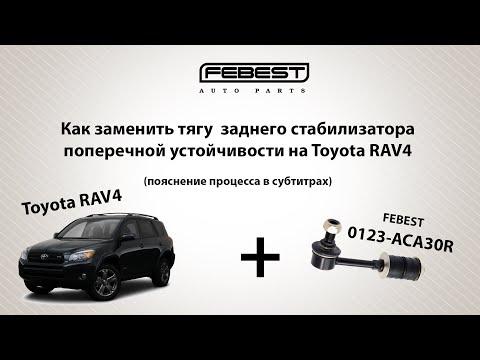 Как заменить тягу  заднего стабилизатора поперечной устойчивости на Toyota RAV4 (Включите субтитры!)