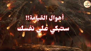 أحداث يوم القيامة || الشيخ عبدالرحمن الباهلي
