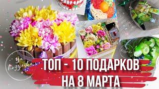 10 идей оригинальных подарков на 8 марта своими руками. Что подарить на 8 марта?