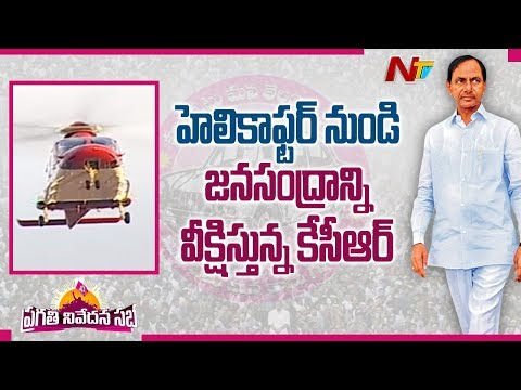 CM KCR Reviews People's Ocean Gathered at Pragathi Nivedana Sabha From Helicopter | NTV