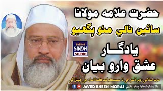 Saien Nale Mitho Bughio Sindhi Taqreer