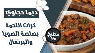 كرات اللحمة بصلصة الصويا والبرتقال - ديما حجاوي