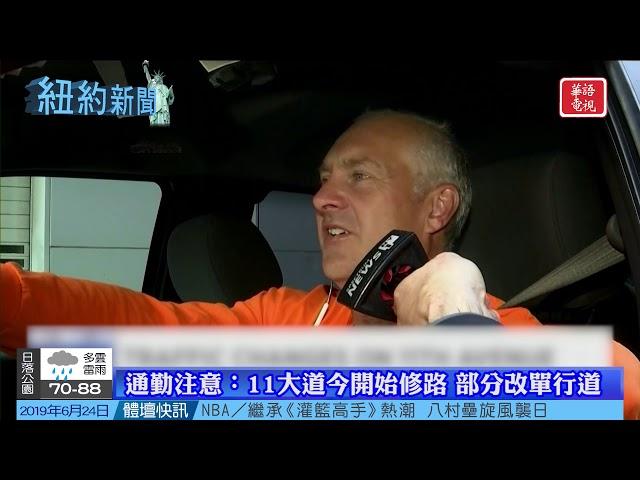 華語電視 紐約新聞 06/24/2019