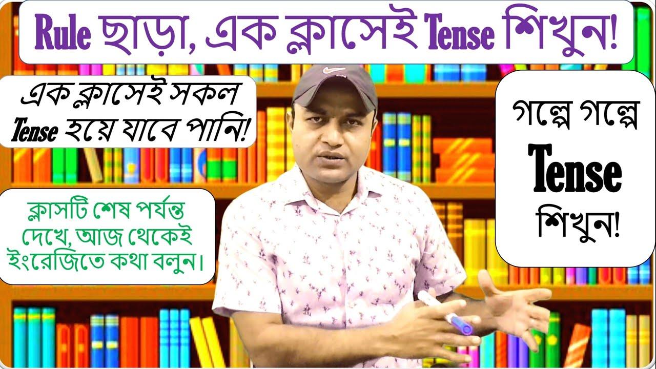 সহজে Tense শিখুন Bangla Tutorial |  এভাবে Tense শিখলে, ইংরেজিতে কথা বলতে পারবেন |