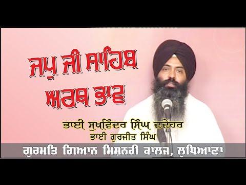 Jap Ji Sahib katha Bhav Arth BY Bhai Sukhwinder Singh Dadehar, Bhai Gurjit Singh