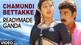 Download Hindi Video Songs - CHAMUNDI BETTAKKE  || READYMADE GANDA || SHASHI KUMAR DILIP KUMAR, MALASRI
