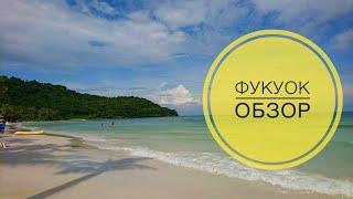 Острів ФУКУОК (Phu Quoc) - ВІДГУКИ, ОГЛЯД, ОСОБЛИВОСТІ ВІДПОЧИНКУ